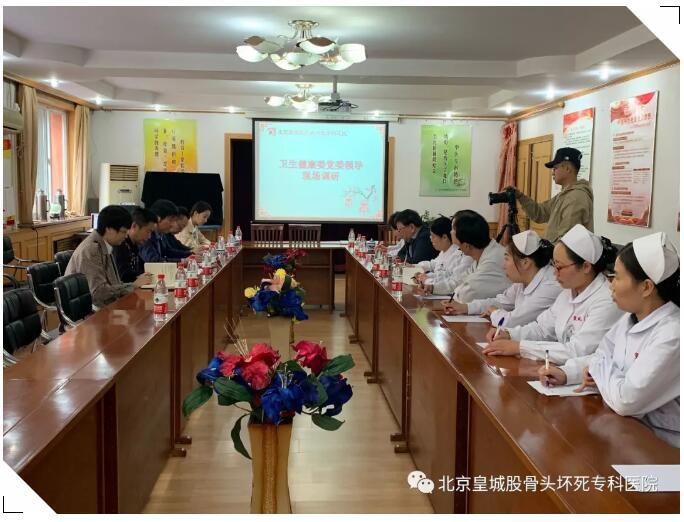昌平区卫生健康委党委领导莅临皇城医院调研