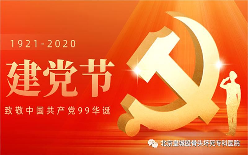 七一 l 庆祝中国共产党成立99周年